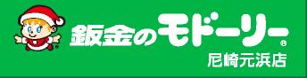 板金のモドーリー 尼崎元浜店