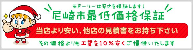 鈑金コバックは安さを保証します!尼崎市最低価格保証 当店より安い、他店の見積書をお持ち下さい。その価格よりも10%安くご提供いたします!